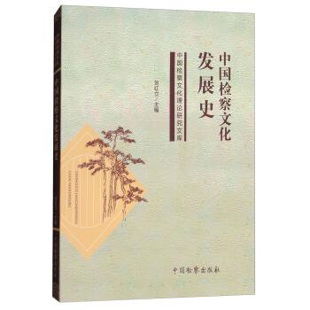中国检察文化发展史