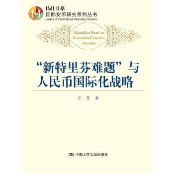 """新特里芬难题""""与人民币国际化战略(IMI书系;国际 ..."""