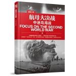 直击二战:航母大决战.中途岛海战