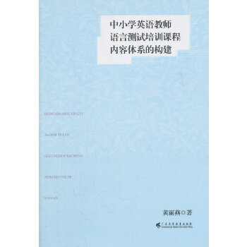 《中小学英语教师语言测试培训课程内容体系的