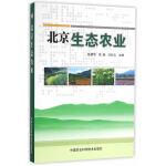 北京生态农业