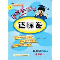 2018年春季 黄冈小状元达标卷 四年级数学(下)R人教版