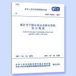 GB/T 50451-2017 煤矿井下排水泵站及排水管路设计规范
