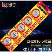 南孚 纽扣电池 CR2016 锂电池圆形电池 扣式 5粒3V主板 手表电池