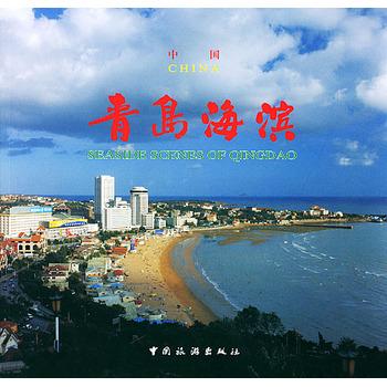 作     者 青岛市海滨风景区管理处 出 版 社 中国旅游出版社 出版