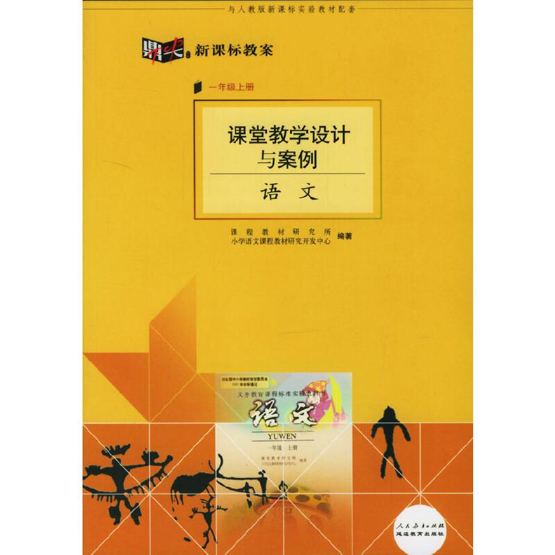 语文 一年级 上册:课堂教学设计与案例