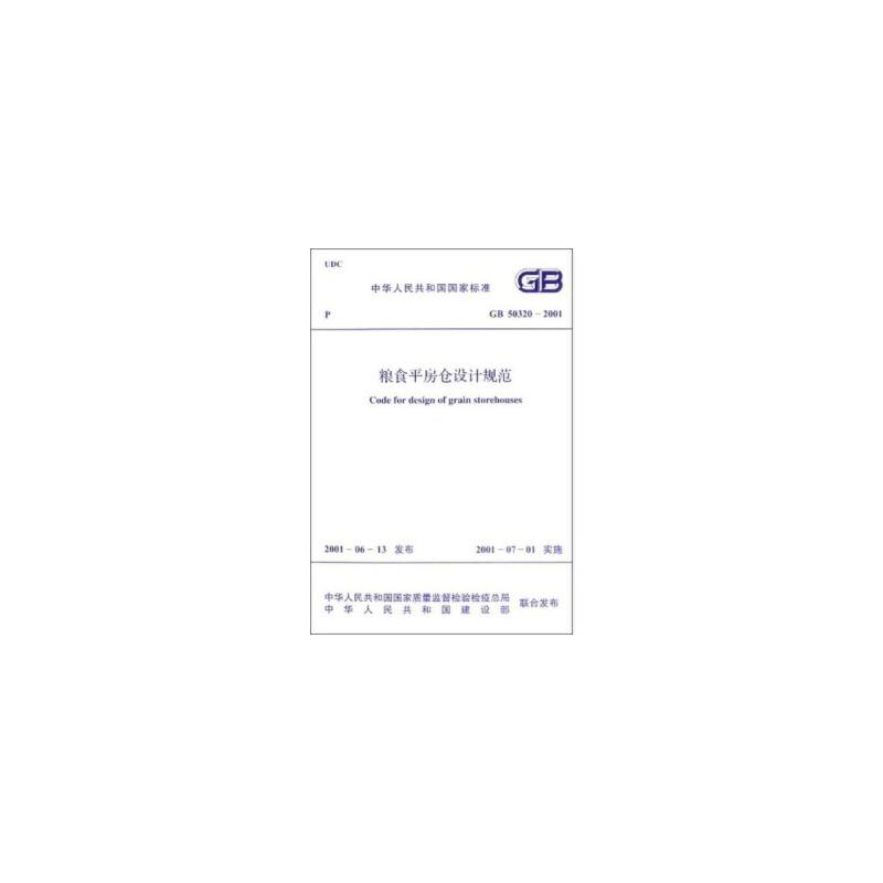 粮食平房仓设计规范 中华人民共和国国家质量监督检验检疫总局,中华