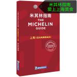 [现货]【现货】米其林红宝书-上海餐厅酒店!中英双语 The Michelin Guide Shanghai 2017 上海旅游美食推荐书!Michelin Travel Publications