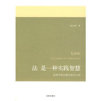 法是一种实践智慧:法哲学和法律方法论文选