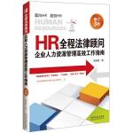 HR全程法律顾问――企业人力资源管理高效工作指南(增订3版)(HR、商务人士、企业管理人员、劳动法律师、企业法律顾问的必备宝典)