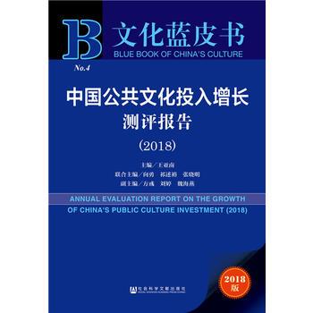 文化蓝皮书:中国公共文化投入增长测评报告(2018)