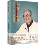 书接上一回——粤语讲古泰斗林兆明传