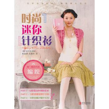 闺门雅韵书系:时尚迷你针织衫