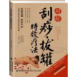 2014牛皮纸版20.对症刮痧拔罐特效疗法