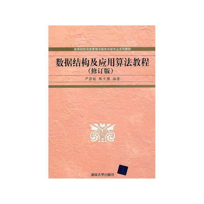 《数据结构及应用算法教程(修订版)