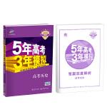 2018B版专项测试 高考历史 5年高考3年模拟(全国卷Ⅰ及天津上海适用)五年高考三年模拟 曲一线科学备考