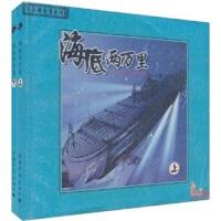 正版Z2_海底两万里(上下) 9787500654926 中国青年出版社