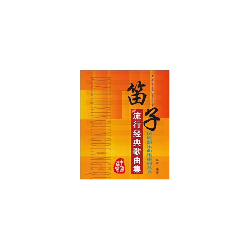 乐海著 9787547714324 北京日报出版社(原同心出版社)[西湖雨图书]