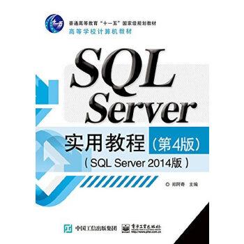 SQL Server实用教程(SQL Server 2014版)