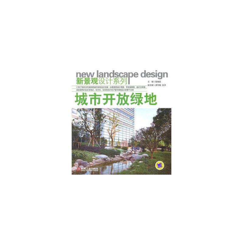《新景观设计系列城市开放绿地》陆继延