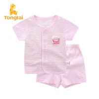 童泰2017年新品婴儿内衣裤子男女宝宝衣服新生儿半袖对开内衣套装