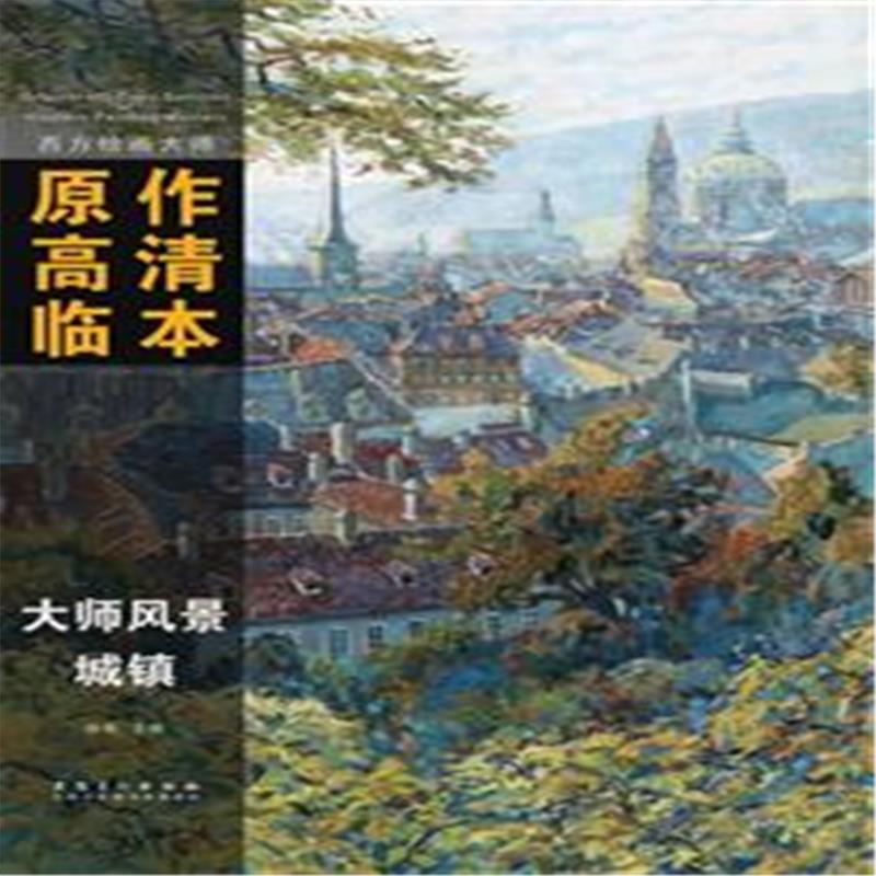 风景-西方绘画大师原作高清临本( 货号:753986308) 北京新华书店官方