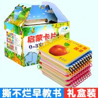 礼盒装婴幼儿童撕不烂早教书玩具0-2-3岁宝宝启蒙看图识字认知卡