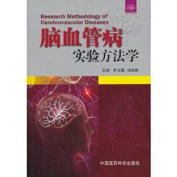 脑血管病实验方法学