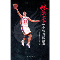 [全新正品] 林书豪:一个传奇的故事 新华出版社 新华社摄影部体育室 9787501199426