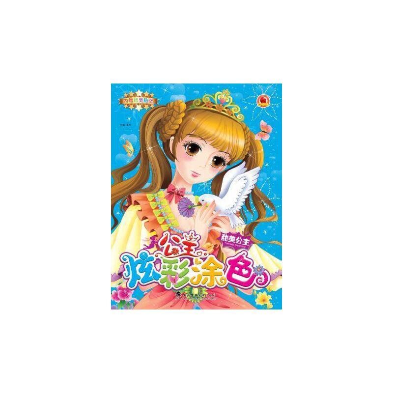 公主炫彩涂色书(甜美公主)美少女涂色书儿童填色本学画画内含装饰贴纸
