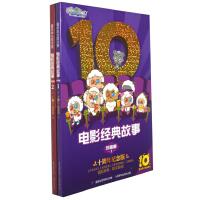 喜洋洋与灰太狼电影经典故事珍藏册十周年纪念版(套装共2册)