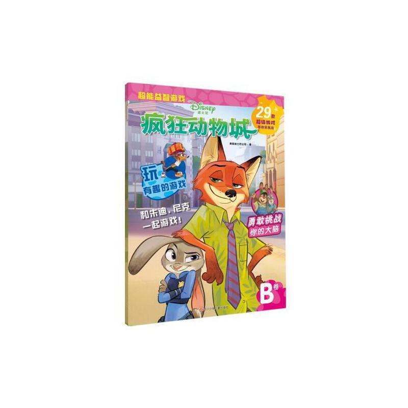 国开媒疯狂动物城双语故事书京东图书少专题  迪士尼励志图书疯狂动物城冰雪奇缘超能陆战队玩具总动员狮子王  首页图书频道教育科技外语购买信息疯狂动物城(英汉对照)&#x7  首页图书频道少话迪士尼疯狂阅读疯狂动物城是全新理念  融鼎图书网疯狂动物城双语故事书迪士尼英语版5  日文图书理工disneyzootopia迪士尼疯狂动物城版小学错题本.