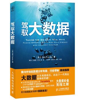 驾驭大数据(百道网2013年潜力新书推荐!国内外知名数据分析专家、行业领袖联袂推荐!)