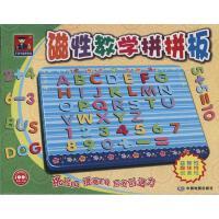 磁性教学拼拼板 中国地图出版社