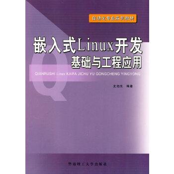 嵌入式Linux开发基础与工程应用