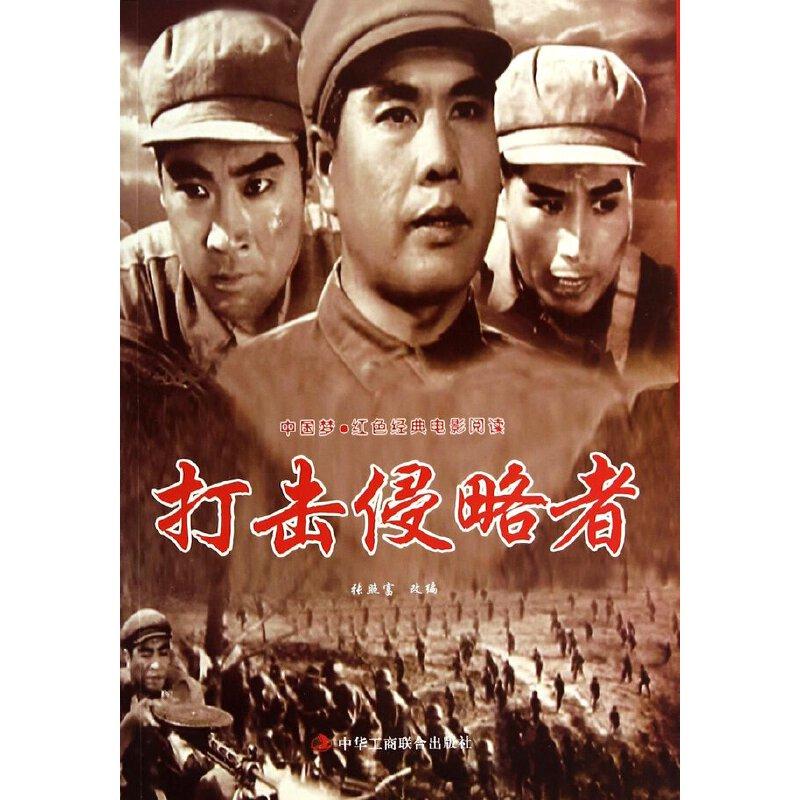 中国梦·红色经典电影阅读:打击侵略者 张照富 9787515806020