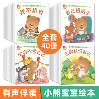 拉臭臭好习惯绘本第一第二辑全20册宝宝生活故事书婴幼儿行为素质培养0-1-2-3-4-5-6宝宝绘本好习惯系列玩具回家