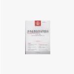 涉外商事海事审判指导(总第30辑)(2015.1)