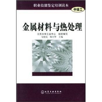 杨兴华 无机非金属材料显微结构图册