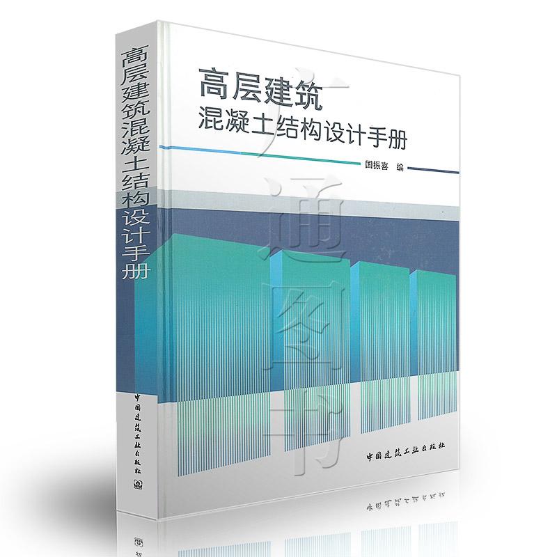 高层建筑混凝土结构设计手册 【国振喜】