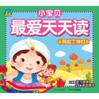 小宝贝*天天读阿拉丁神灯2-6岁中外经典童话寓言故事童书海豚传媒出品