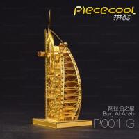 爱拼 全金属 DIY拼装模型 3D纳米立体拼图 帆船酒店 金色 黄铜版 银色