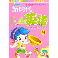 新时代儿童英语 4(赠光盘)