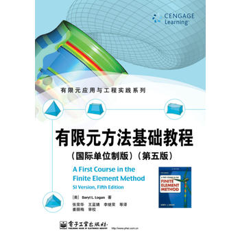 有限元方法基础教程-(第五版)-(国际单位制版)