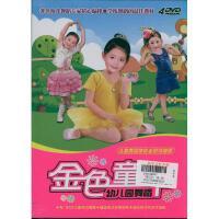 (4DVD)金色童年/幼儿园舞蹈 其他