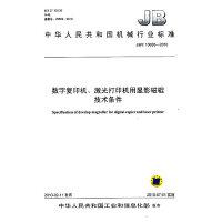 数字复印机、激光打印机用显影磁辊技术条件(JB/T10935-2010)