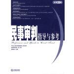 民事审判指导与参考(总第39集)