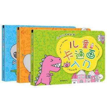 儿童简笔画入门+动物画+卡通画
