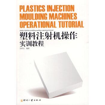 塑料注射机操作实训教程
