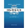 [全新正品] 国际贸易实务 中国人民大学出版社 陈平 9787300180373